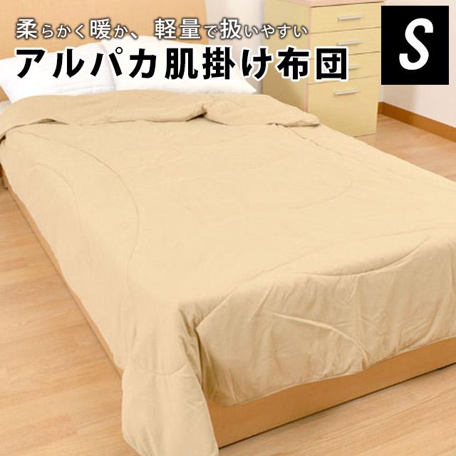 アルパカ 肌布団 シングル 毛布として使っても暖かい 150×210cm アルパカ100% 手洗い 綿100%ニット生地 掛け布団 あす楽対応