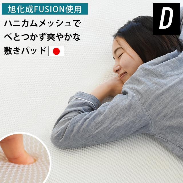 メッシュ 敷きパッド ダブル 夏 スリープメディカル 旭化成フュージョンFUSION使用 日本製 ハニカムメッシュ 140×200cm サマーパット あす楽対応