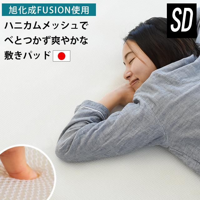 メッシュ 敷きパッド セミダブル 夏 スリープメディカル 旭化成フュージョンFUSION使用 日本製 ハニカムメッシュ 120×200cm サマーパット あす楽対応