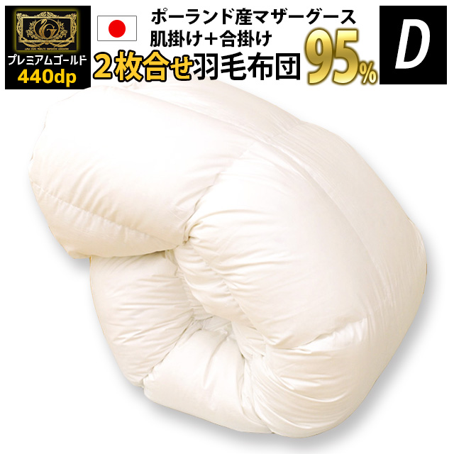 2枚合わせ羽毛布団 ダブル ポーランド産マザーグースダウン95% プレミアムゴールドラベル付 440dp以上 デュエット(ダウンケット+合い掛け布団)日本製 190×210cm