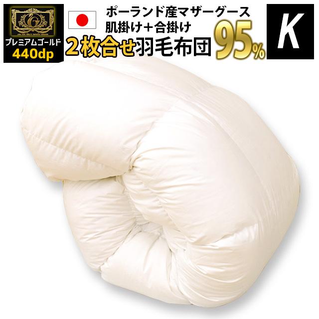 羽毛布団 キング マザーグース95% オールシーズン パワーアップ加工 日本製 230×210cm