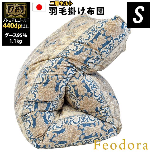 羽毛布団 シングル ハンガリー産 シルバーグースダウン95% 150×210cm 掛け布団 二層キルト ツインキルト 日本製 440DP プレミアムゴールドラベル