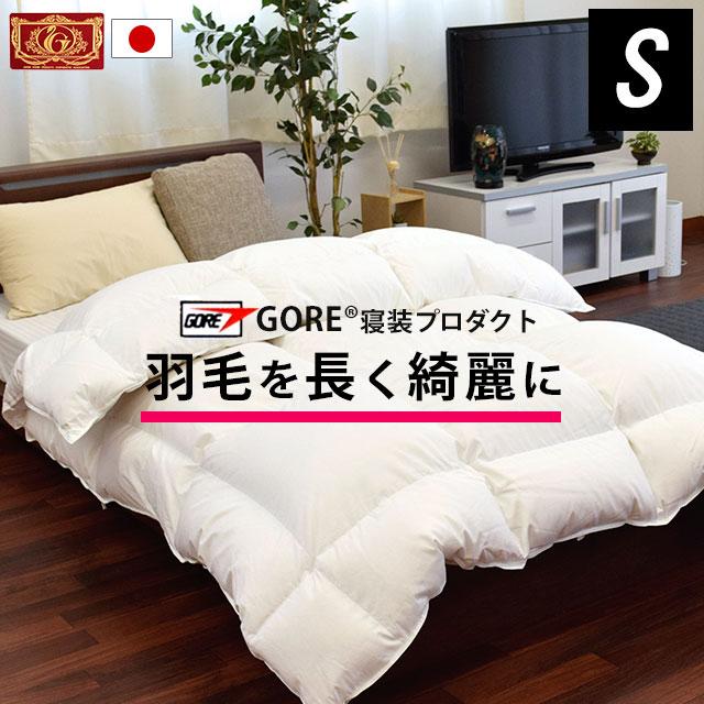 羽毛布団 シングルロング 150×210cm ゴアテックス 1.2kg 90% 350dp 日本製 ボディアームスキル 抗菌 防臭 綿