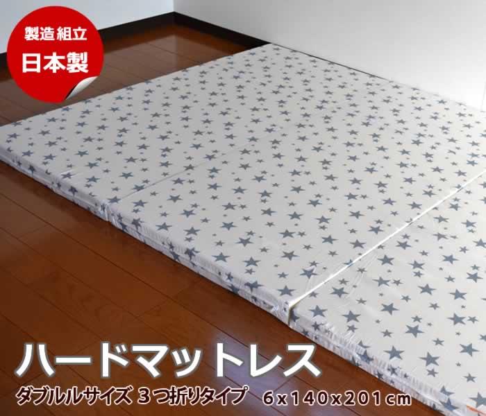 マットレス 3つ折り ダブルサイズ 製造組み立て日本製