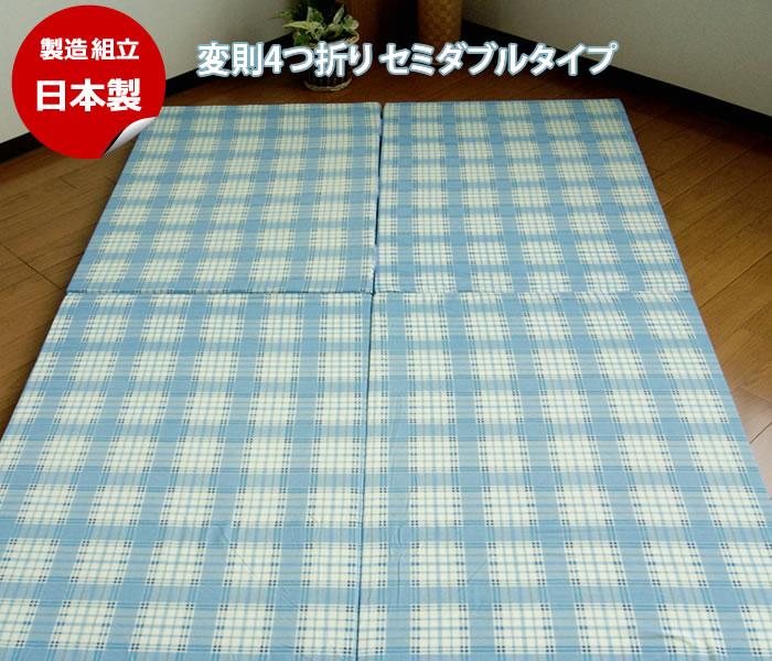 【送料無料地域あり】マットレス セミダブルサイズ 4つ折り シングルワイド 製造組み立て日本製
