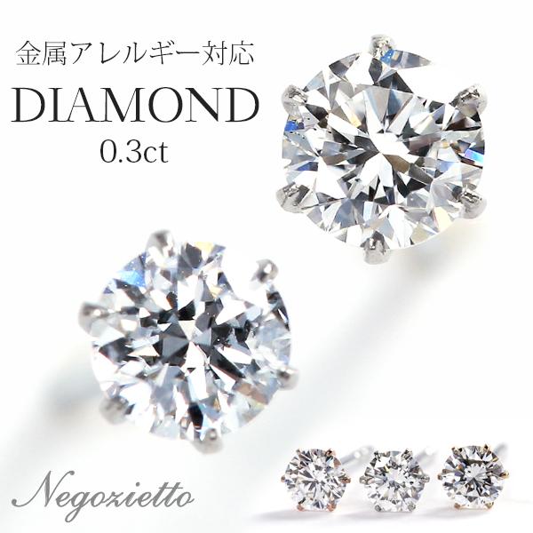合成ダイヤモンド ラボグロウンダイヤモンド 人工ダイヤモンド ピアス 金属アレルギー対応 ピアス セカンドピアス ファーストピアス メンズピアス キャッチ スタッド 小ぶり 小さめ 小さい ステンレス 316L ピアス 両耳用 誕生石(04月) 0.15ct ×2= 0.3ct
