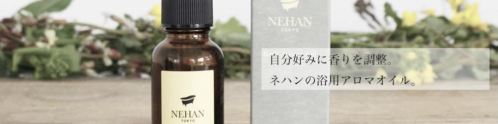 NEHAN TOKYO:硫酸マグネシウム老舗メーカー のバスソルトブランドNEHAN TOKYO
