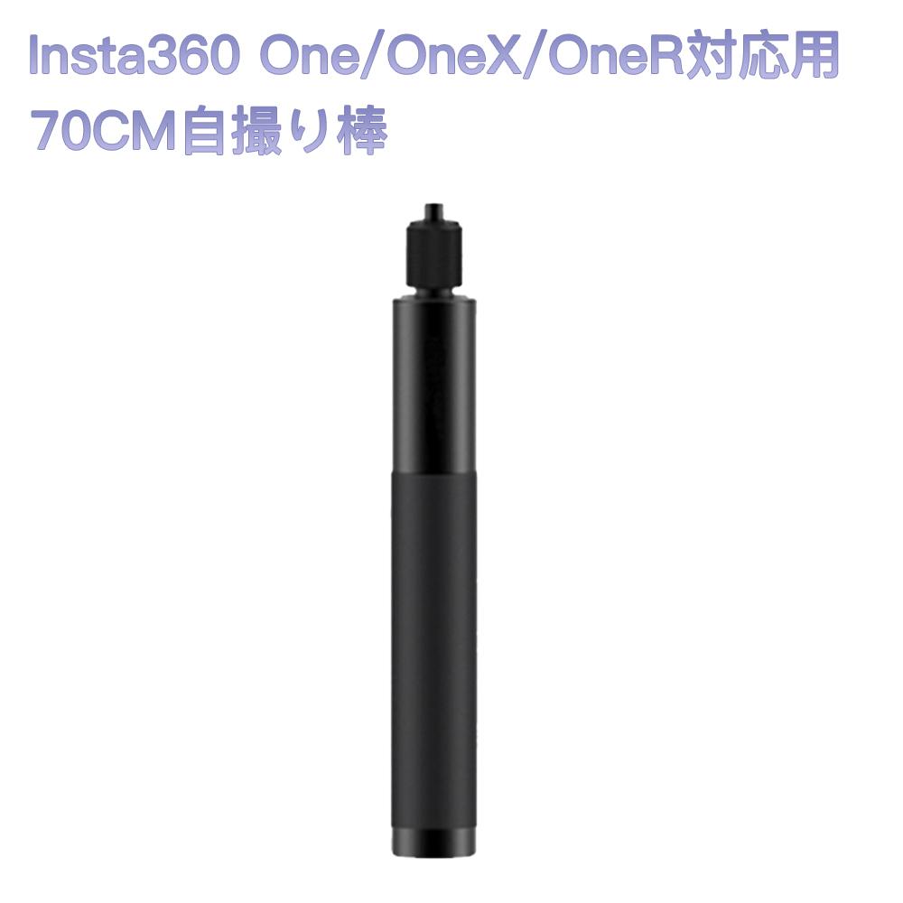 自撮り棒Insta360 ONE X R SEAL限定商品 EVOカメラ対応用 70CMまで調節可能 2020A W新作送料無料 1 4インチネジ 目に見えない セルカ棒
