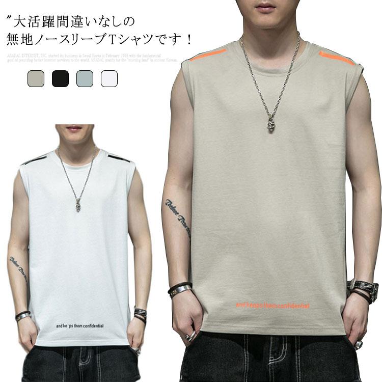 タンクトップ Tシャツ メンズ ノースリーブ カジュアル 夏 100%綿 M-3XL メンズTシャツ カットソー ホワイト 無地tシャツ ラウンドネック 往復送料無料 インナー 男性 物品 ブラックtシャツ シンプル 袖カットオフ 送料無料