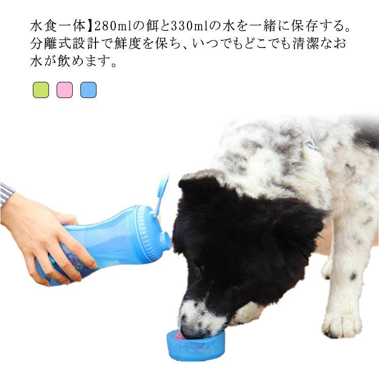 ペット水筒 犬用 携帯用 給餌器 給水器 ペット用 水 食糧カップ 犬 丈夫で高耐久性 便利 カップ 高い素材 ペット 散歩 外で給水に便利 お得 ペット携帯水筒
