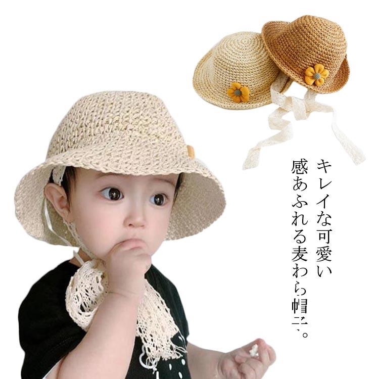 麦わら帽子 子供用 つば広 UVカット 折り畳み 送料無料 キッズ 女の子 帽子 ハット 紫外線対策 日焼け防止 UVケア オンラインショッピング ざっくり編み かわいい おしゃれ レース紐 涼しい 旅行 シンプル 日除け帽子 品質保証 コンパクト 海 花 アウトドア