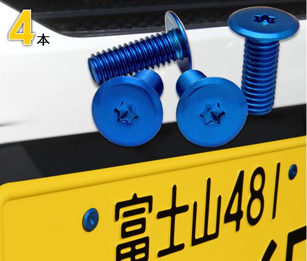 開店記念セール ネコポス配送可能 ナンバープレート用ボルト 直営ストア フラットタイプアルミ ボルトのみ ブルー 4本