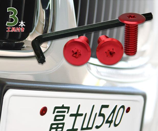 信用 ネコポス配送可能 ナンバープレート用ボルト フラットタイプアルミ 3本 工具付セット Seasonal Wrap入荷 レッド