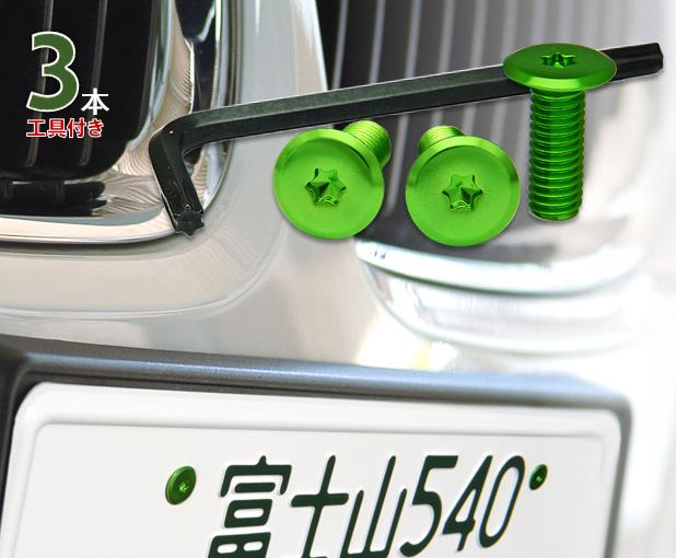 ネコポス配送可能 ナンバープレート用ボルト 2020 フラットタイプアルミ 有名な 3本 グリーン 工具付セット