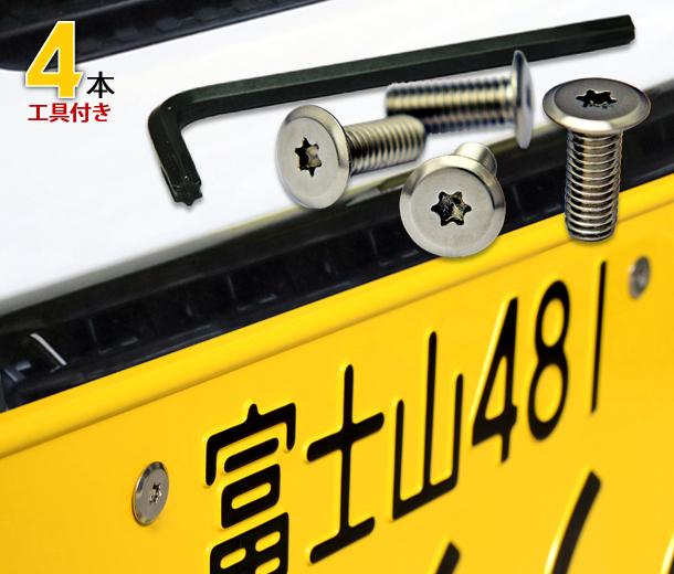 ネコポス配送可能 ナンバープレート用ボルト 格安 価格でご提供いたします 特価 フラットタイプステンレス シルバー 4本 工具付セット