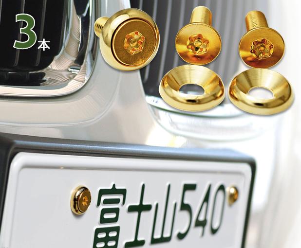 ネコポス配送可能 営業 ナンバープレート用ボルト ピン トルクスサラステンレス ボルト 3本 売り出し ゴールド ワッシャーのみ