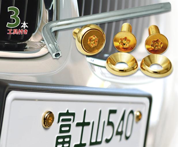 ネコポス配送可能 ナンバープレート用ボルト ピン 新商品 トルクスサラステンレス 3本 『4年保証』 ゴールド 工具付セット