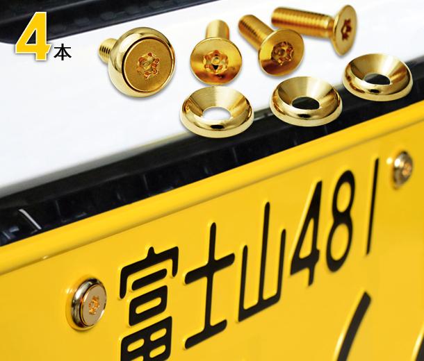 ネコポス配送可能 ナンバープレート用ボルト ピン トルクスサラステンレス 往復送料無料 ワッシャーのみ 人気急上昇 ボルト 4本 ゴールド