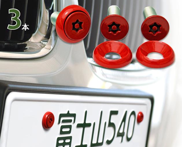 ネコポス配送可能 ナンバープレート用ボルト ピン トルクスサラステンレス ワッシャーのみ 年中無休 3本 安売り ボルト レッド