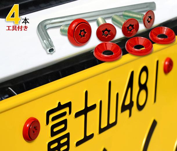 ネコポス配送可能 ナンバープレート用ボルト ピン トルクスサラステンレス レッド 工具付セット 4本 引き出物 新作続