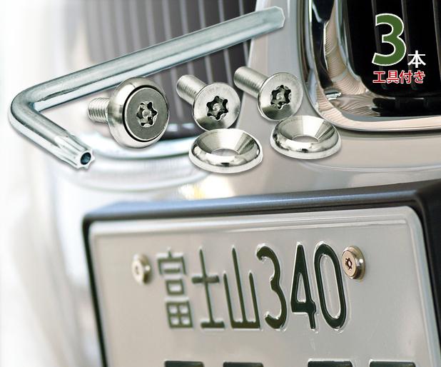 ネコポス配送可能! ナンバープレート用ボルト ピン・トルクスサラステンレス(シルバー) 3本 + 工具付セット