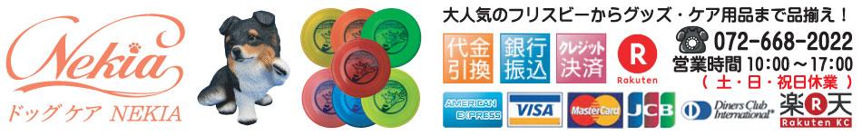 ドッグケアNEKIA:大人気のフリスビーからグッズ・ケア用品まで品揃えしております。