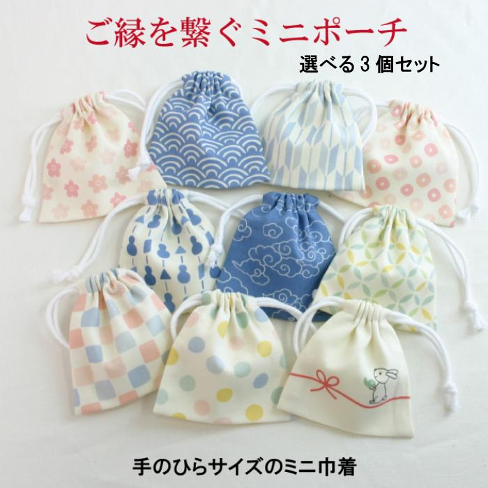 ご縁を結ぶミニポーチ手のひらサイズのミニ巾着袋 買物 巾着袋 小 ポーチ 和柄 贈物 3個セット 送料無料 プレゼント 小物 ミニサイズ
