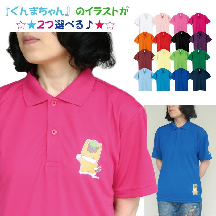 ぐんまちゃんプリントが2つ選べる 超特価 ドライメッシュ ポロシャツ ぐんまちゃん 日本全国 送料無料 #00302