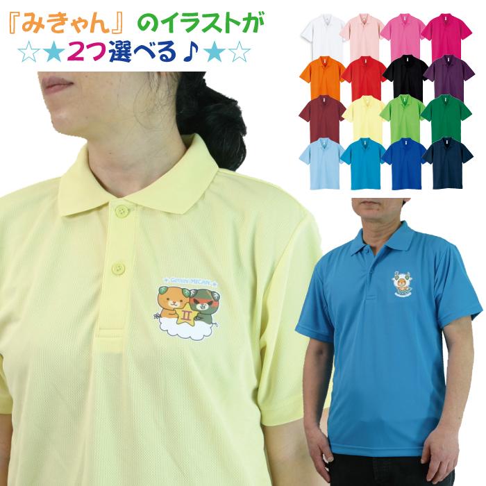 みきゃんプリントが2つ選べる ドライメッシュ 有名な ポロシャツ ランキング総合1位 みきゃん 新イラスト12星座 #00302 ポケット無し
