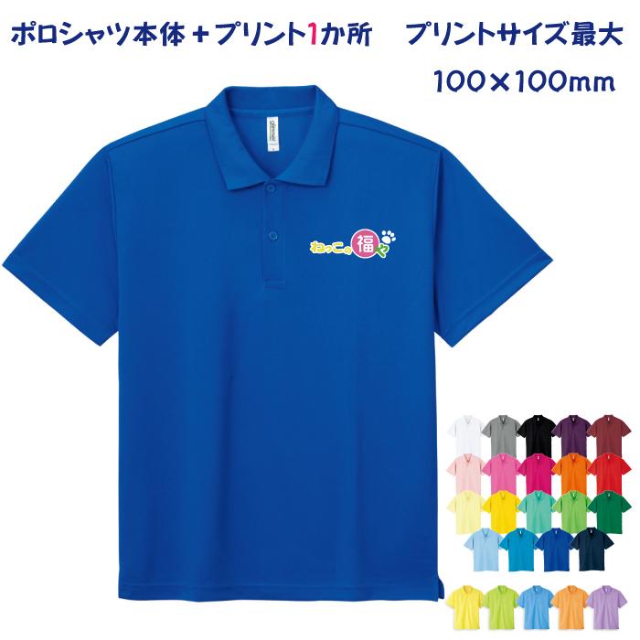 フォントとカラーを選んで、おまかせオンリーワンプリント 名入れ ポロシャツ ドライ プリント1か所10×10cm(イラストレーターデータ持ち込みOK)