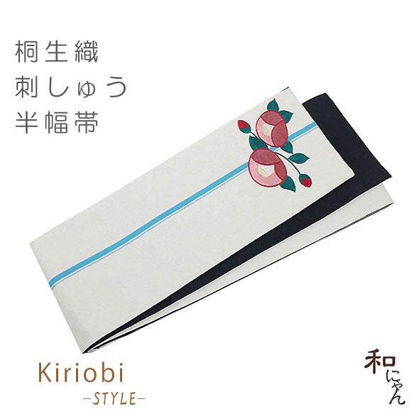KiriobiSTYLE花刺繍シリーズ【椿・生成】かわいい!こだわりの刺しゅうがおしゃれ♪おしゃれ帯・半幅帯・ゆかた帯・小袋帯・細帯・椿