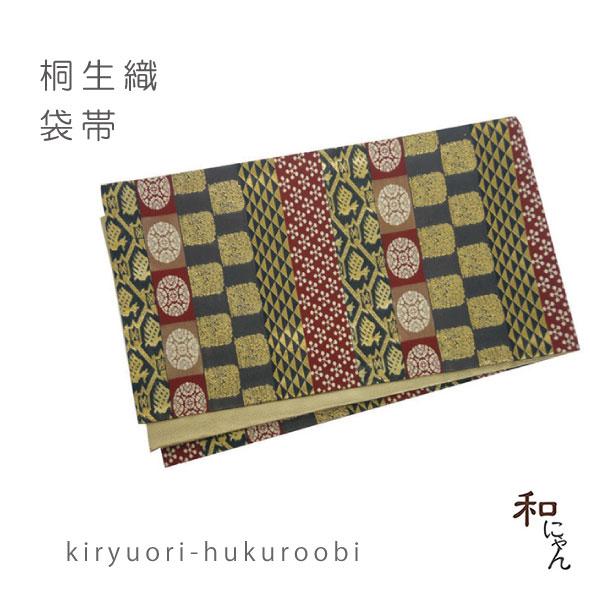 高級桐生織袋帯【横段】仕立上【送料無料】高級袋帯・桐生織袋帯・絹製品芯入・綿芯・仕立上・横段