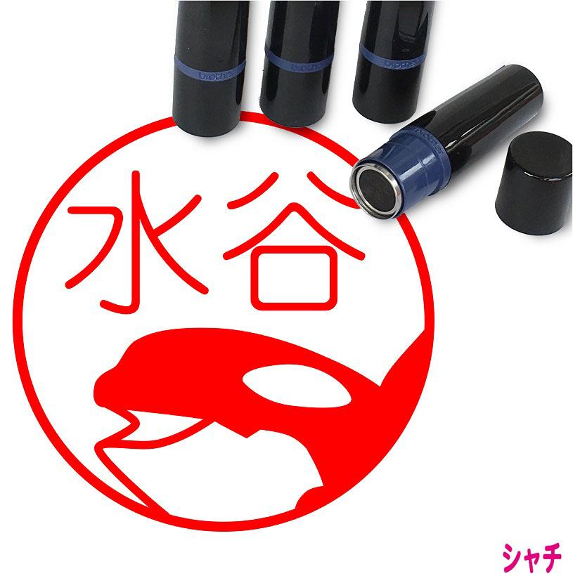 楽天市場シャチ はんこ かわいい イラスト ネーム印 10mm ブラザー