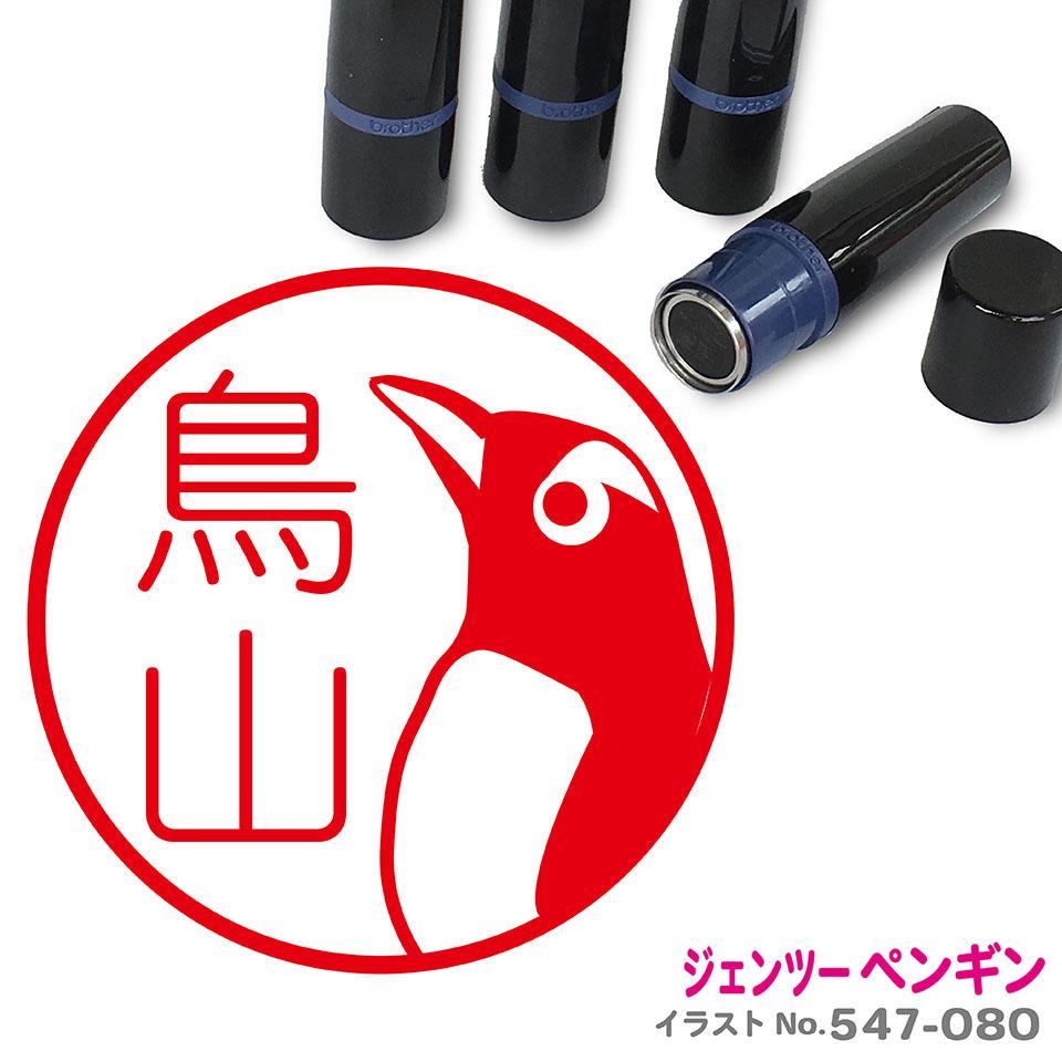 楽天市場 ジェンツーペンギン はんこ かわいい イラスト ネーム印 10mm ブラザー スタンプ屋 ねこの手も借りたい