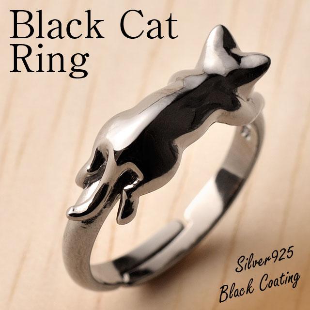 黒猫 指輪 リング「つれてって」(ブラック コーティング) / 黒猫(クロネコ・くろねこ)モチーフ シルバー(silver925)アクセサリー / 誕生日 記念日 プレゼント かわいい 黒猫グッズ 黒猫雑貨 / お買い物マラソン