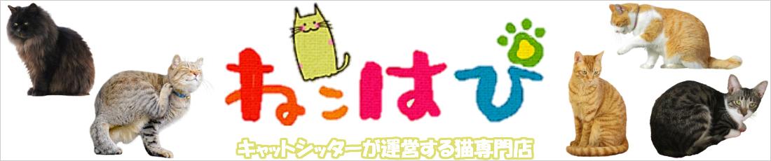 ねこはぴ:キャットシッターが運営する猫専門店