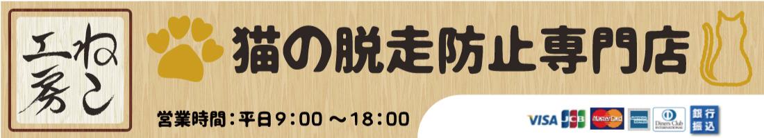 ねこ工房 楽天市場店:ヒノキやヒバを使ったオーダーメイドの脱走防止アイテムをお届けします。