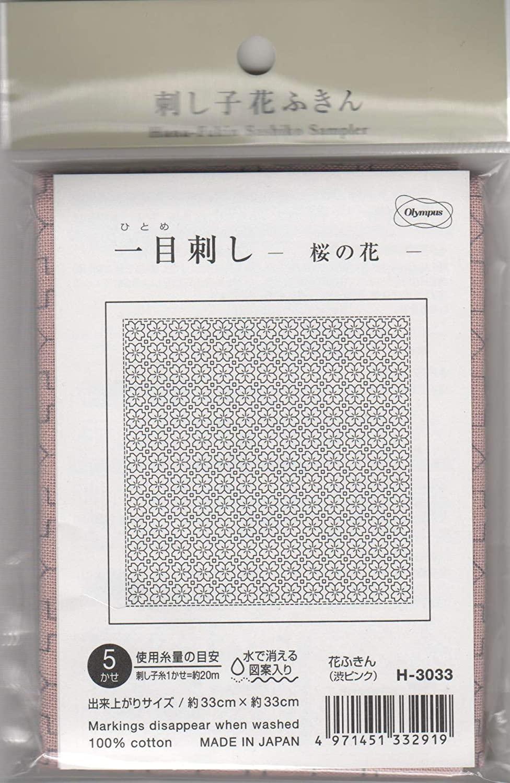 メーカー: オリムパス製絲 糸と針は別売です 刺し子布 H-3033 花ふきん 桜の花 ランキング総合1位 高品質新品 渋ピンク