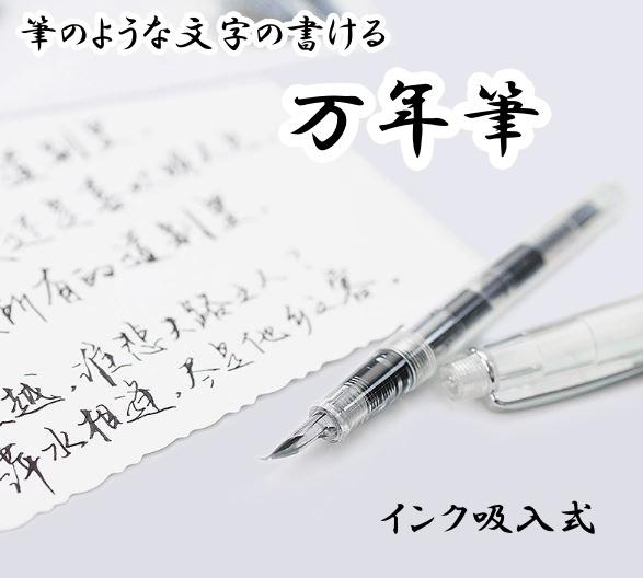 インク吸入式の筆のような文字がかける万年筆です 送料無料 筆のような文字がかける 万年筆 品質保証 筆文字 絵手紙 年賀状 待望 ペン クリアー