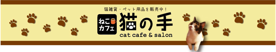 猫の手:猫のことならにゃんでもお任せ!!猫雑貨に猫用品に驚きの充実さ!