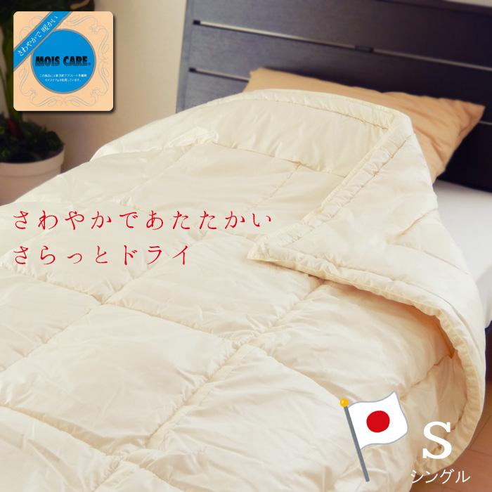【日本製 東洋紡 モイスケア 肌掛け布団 シングル 150×210】さらっとドライ 吸湿熱であったかい やわらかい掛布団 No.20