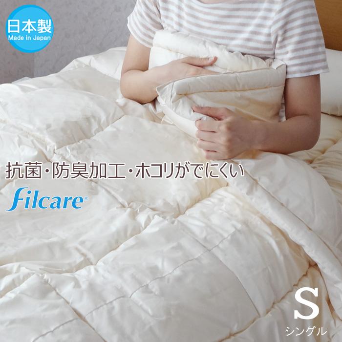 【日本製 洗える アレルギー対応 肌掛け布団 シングル 150×210】ふっくら 軽量 フィルケアわた No.4 テイジン