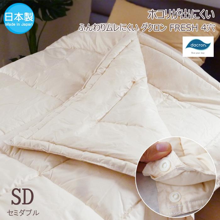【送料無料/レビュープレゼント】日本製 ダクロン アクア 2枚合わせ 掛け布団 セミダブル 170×210 ホコリが出にくい ふっくらが長持ち オールシーズン 掛ふとん No.11 インビスタ社