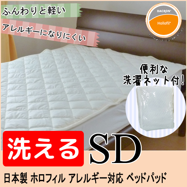 【日本製】アレルギー対応 ベッドパッド セミダブル 洗濯ネット付き 洗える中綿 ダクロン ホロフィル 敷きパッド 丸洗いOK 120×200cm 品番:PSM-465 インビスタ社