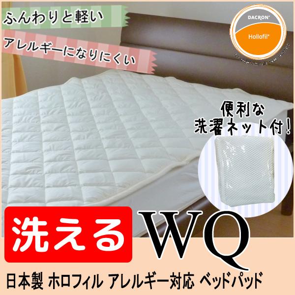 【日本製】アレルギー対応 ベッドパッド ワイドクイーン 洗濯ネット付き 洗える中綿 ダクロン ホロフィル 敷きパッド 丸洗いOK 170×200cm 品番:PSM-465 インビスタ社