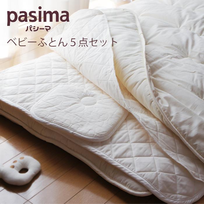 ギフト エコテックス規格100 パシーマ ご出産のお祝いに ベビーふとん5点セット 布団屋が選んだこだわりの綿素材 日本製 きなり