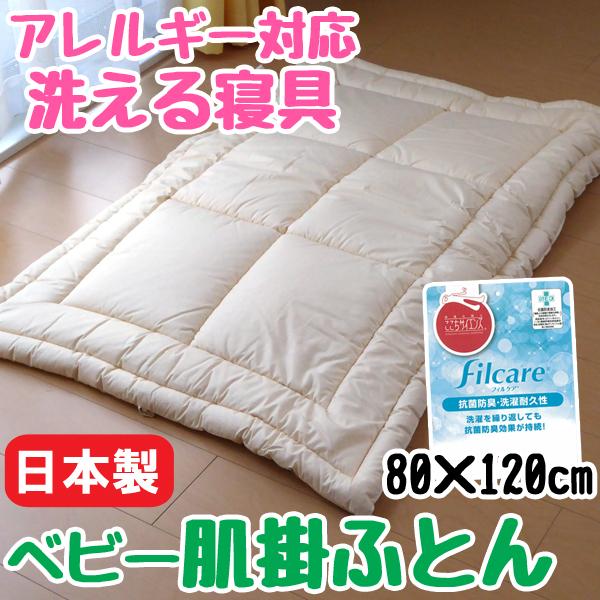 ベビー肌掛け布団 80×120cm アレルギー対応 No.4 日本製