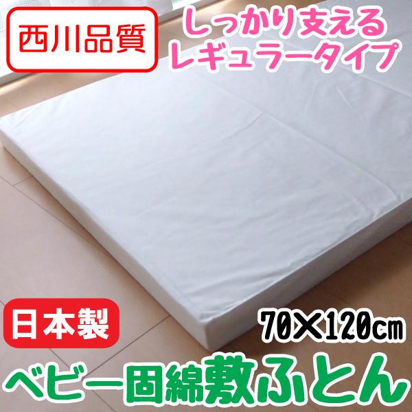 西川リビング ベビー固綿敷き布団 70×120cm 1513-07022