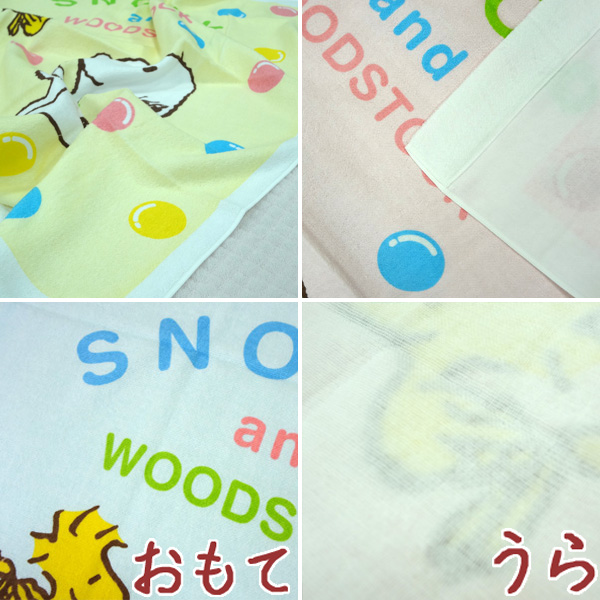 Baby Snoopy towel SP 'bubble train ' 80 x 110 cm gauze back number: 1521-60016 cotton 100% Nishikawa living