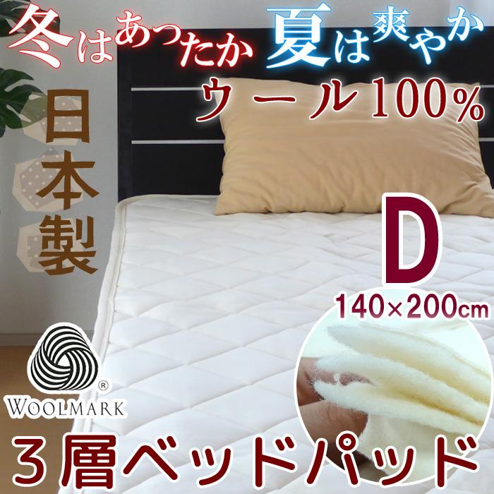 羊毛ベッドパッド ダブル 140×200cm ウール100% 多層式健康パッド 3層構造 日本製 WBPD